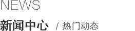 新(xin)聞中心