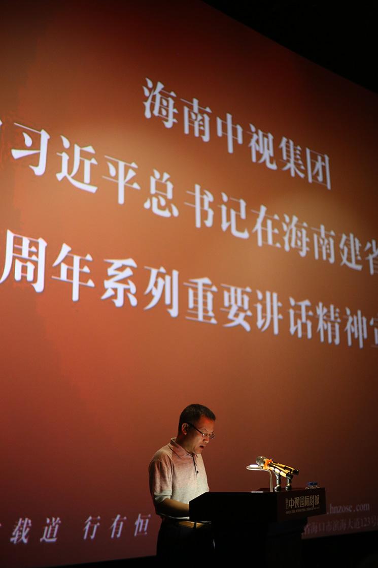 """中视集团学习贯彻""""习近平总书记在海南建省办经济特区 30周年系列重要"""